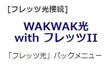 WAKWAK ブロードバンド・プロバ...
